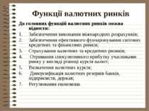Функції валютних ринків До головних функцій валютних ринків можна віднести: З...