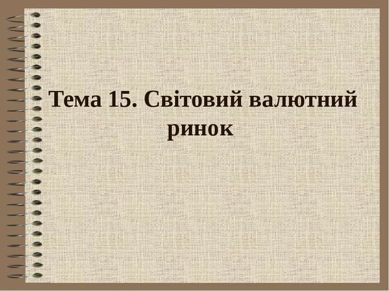 Тема 15. Світовий валютний ринок