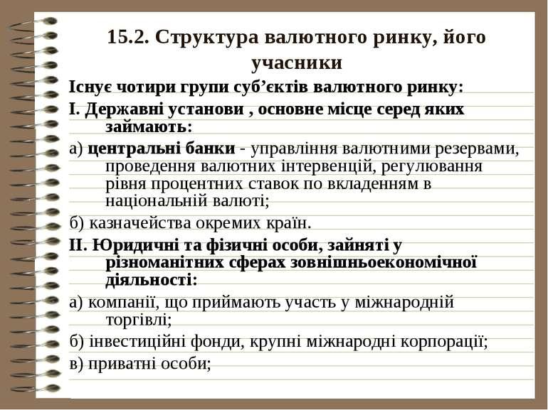 15.2. Структура валютного ринку, його учасники Існує чотири групи суб'єктів в...