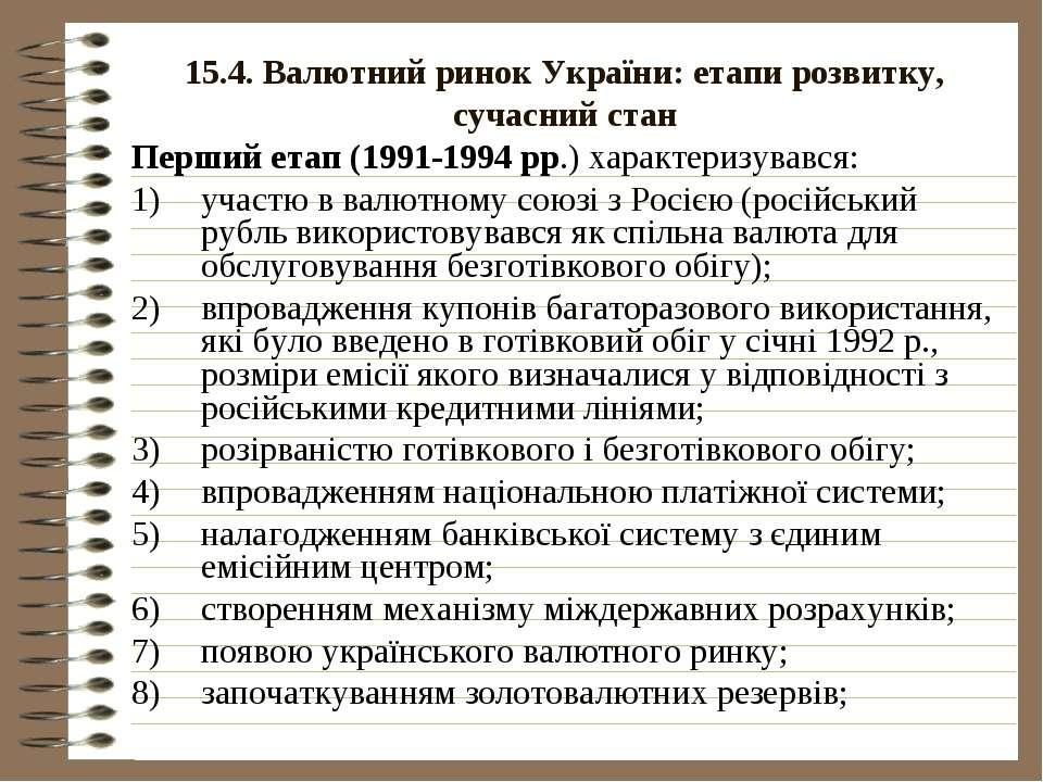 15.4. Валютний ринок України: етапи розвитку, сучасний стан Перший етап (1991...