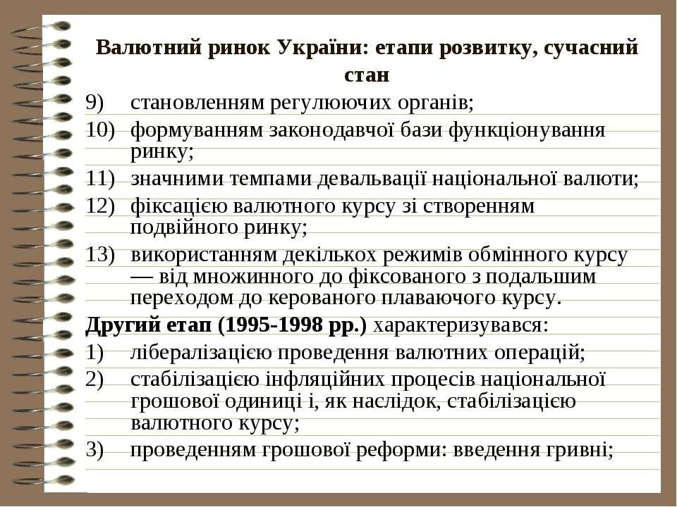 Валютний ринок України: етапи розвитку, сучасний стан становленням регулюючих...