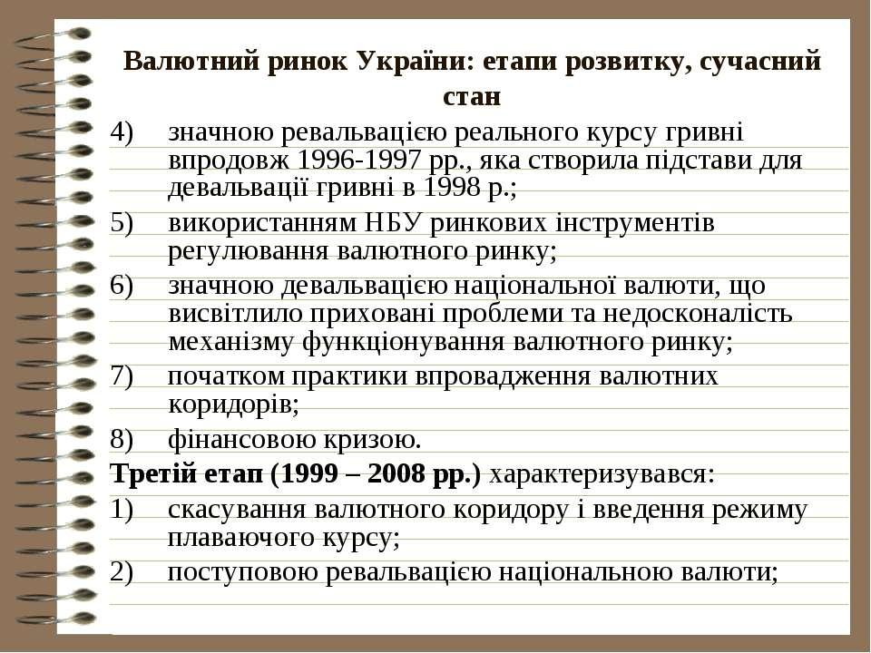 Валютний ринок України: етапи розвитку, сучасний стан значною ревальвацією ре...