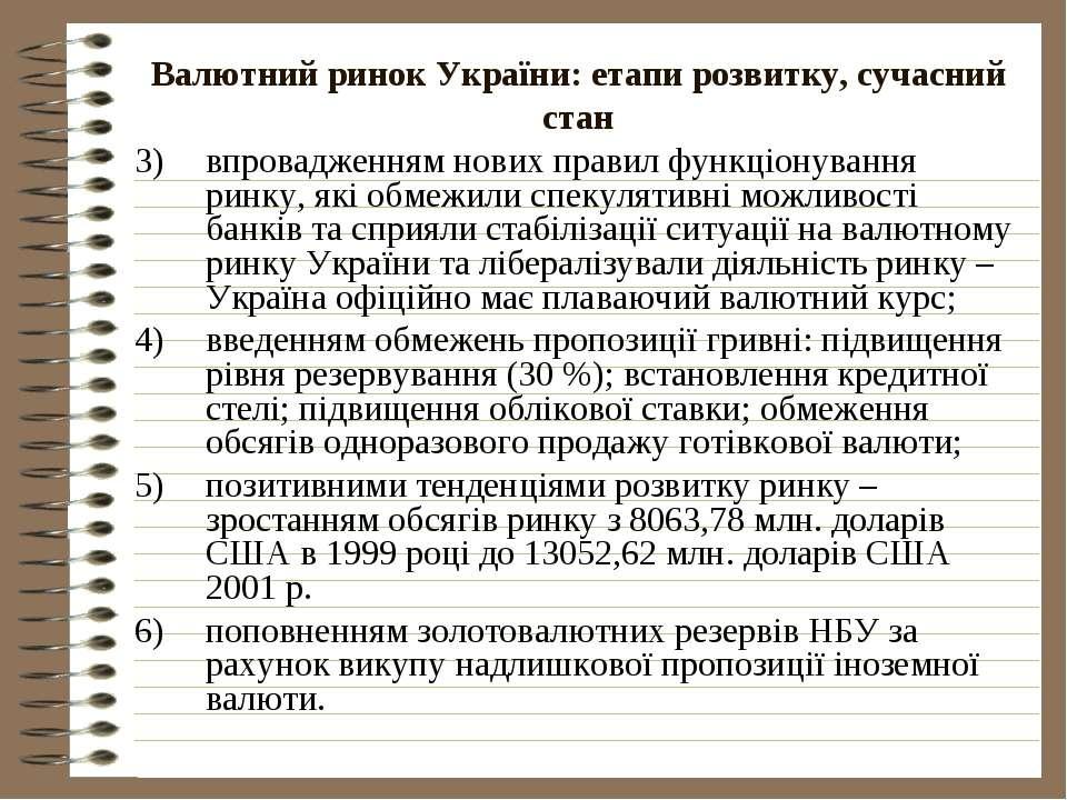 Валютний ринок України: етапи розвитку, сучасний стан впровадженням нових пра...