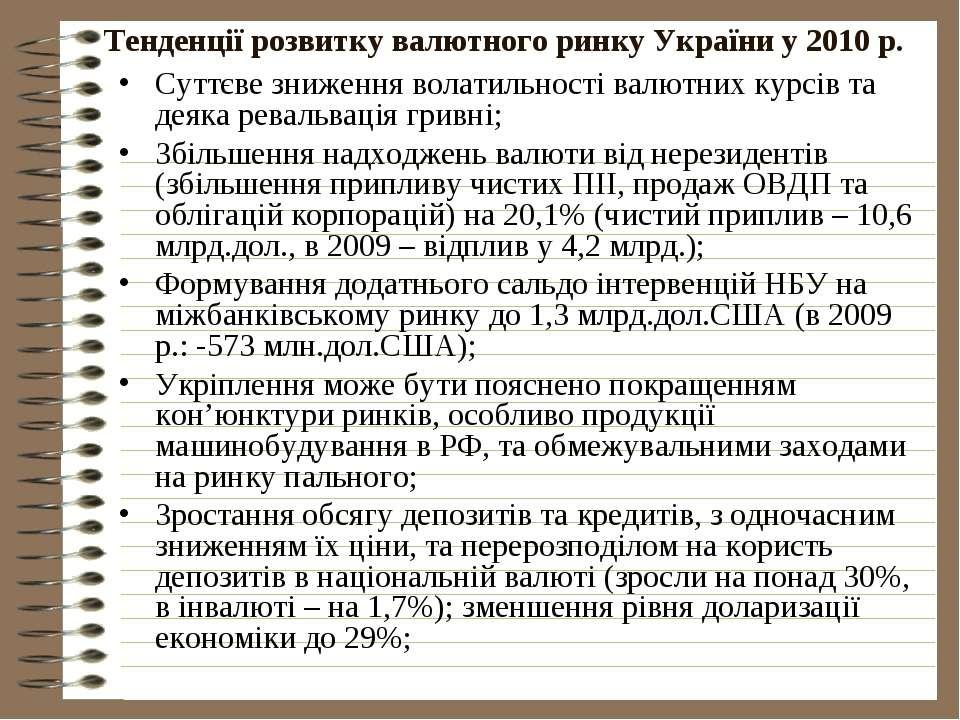 Тенденції розвитку валютного ринку України у 2010 р. Суттєве зниження волатил...