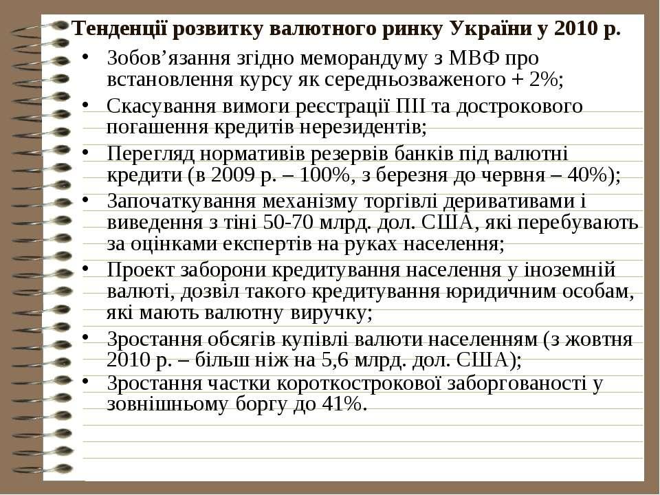 Тенденції розвитку валютного ринку України у 2010 р. Зобов'язання згідно мемо...