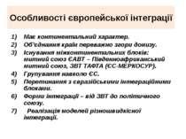 Особливості європейської інтеграції Має континентальний характер. Об'єднання ...