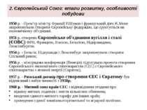2. Європейський Союз: етапи розвитку, особливості побудови 1950 р. –Прем'єр м...