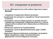 ЄС: створення та розвиток У цілому Маастрихтські угоди надали Євросоюзу таких...