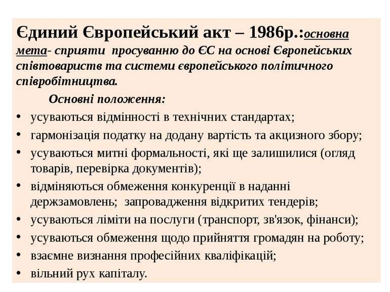 Єдиний Європейський акт – 1986р.:основна мета- сприяти просуванню до ЄС на ос...