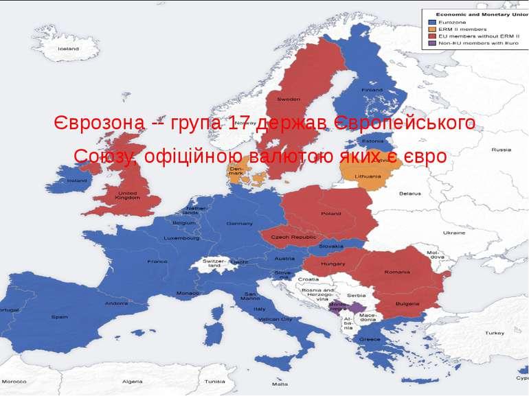 Єврозона -- група 17 держав Європейського Союзу, офіційною валютою яких є євро