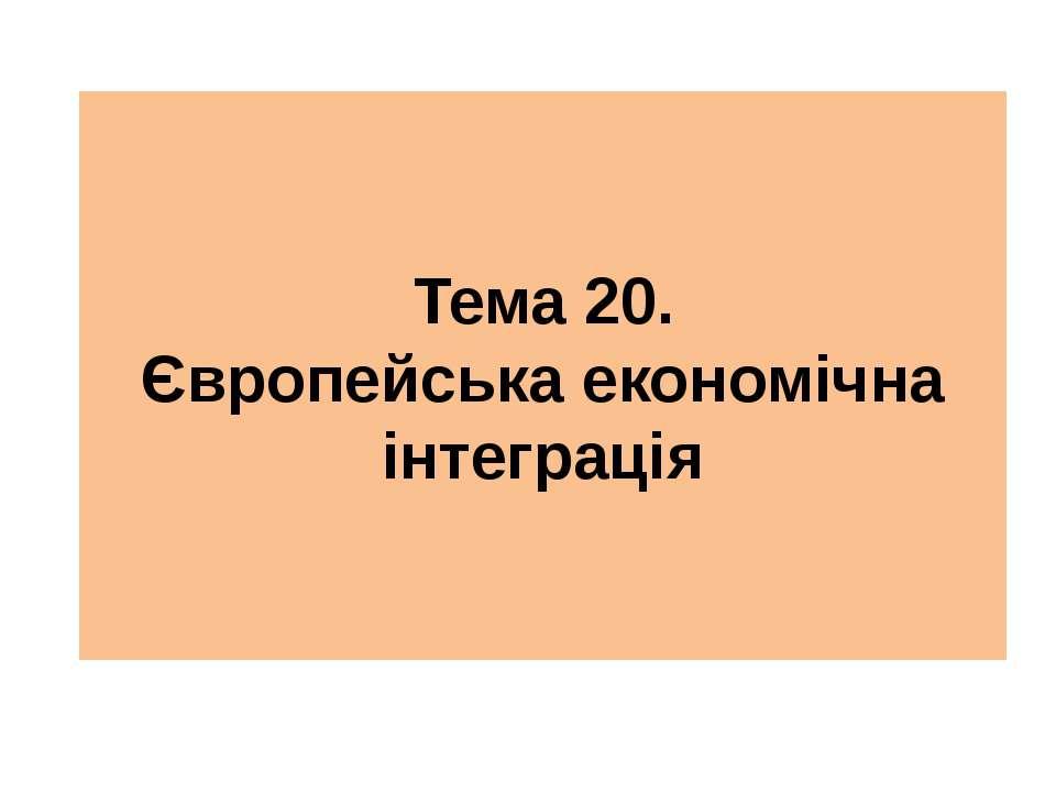 Тема 20. Європейська економічна інтеграція