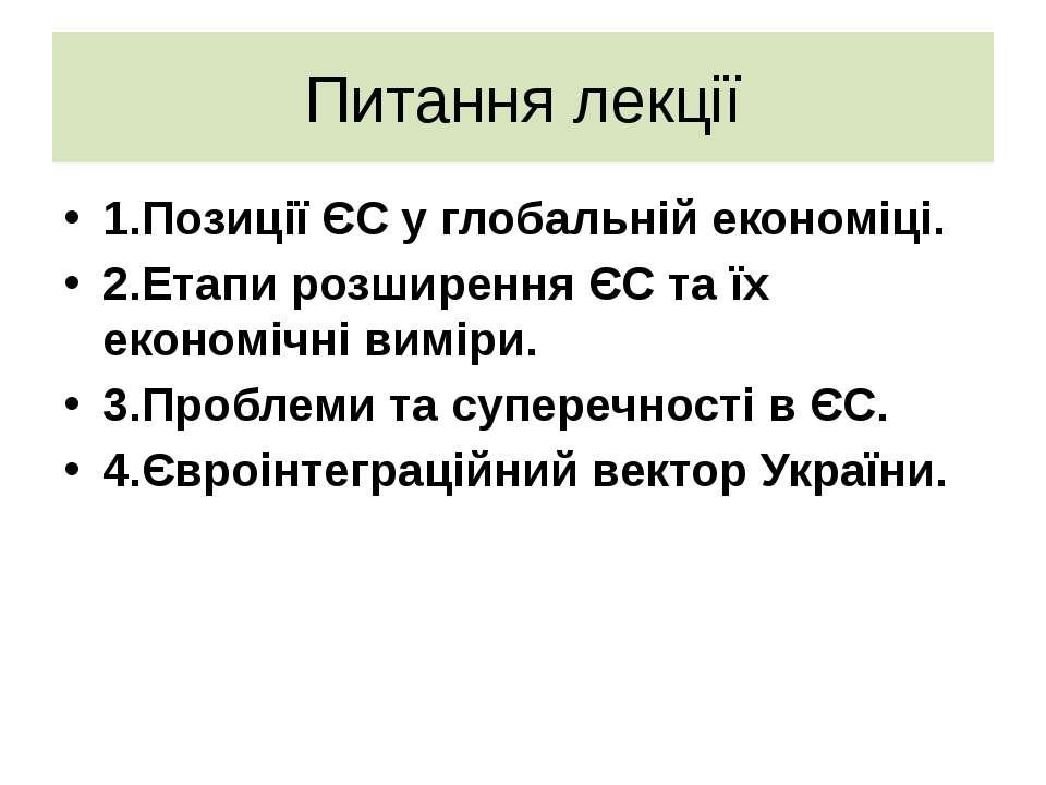 Питання лекції 1.Позиції ЄС у глобальній економіці. 2.Етапи розширення ЄС та ...