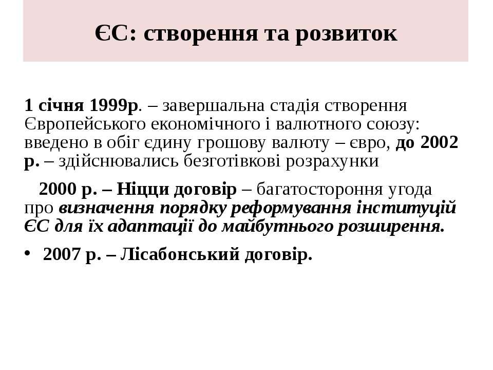 ЄС: створення та розвиток 1 січня 1999р. – завершальна стадія створення Європ...