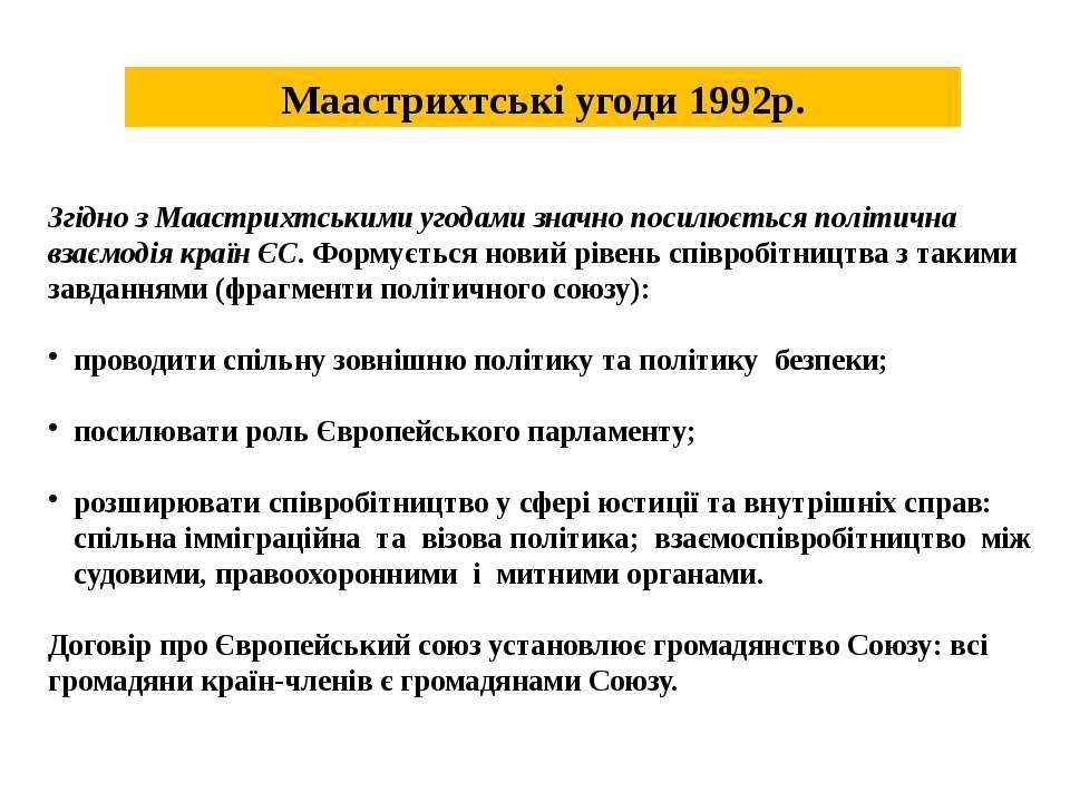Згідно з Маастрихтськими угодами значно посилюється політична взаємодія країн...