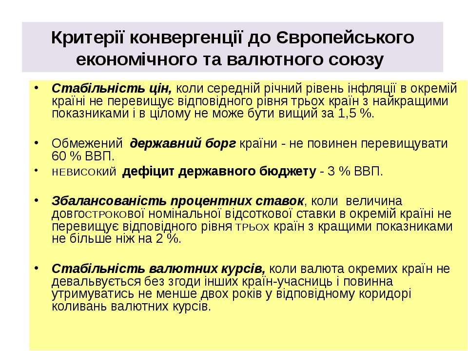 Критерії конвергенції до Європейського економічного та валютного союзу Стабіл...