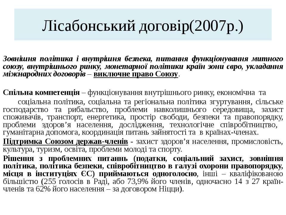 Лісабонський договір(2007р.) Зовнішня політика і внутрішня безпека, питання ф...