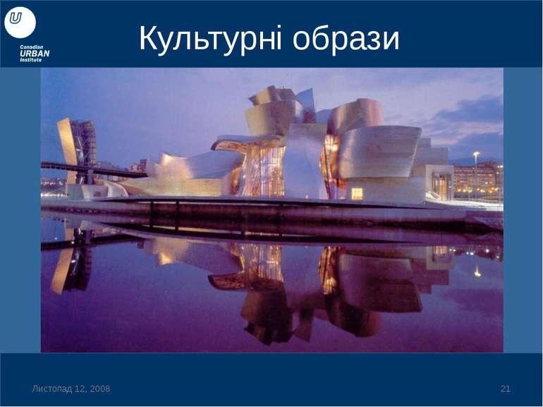 Культурні образи Листопад 12, 2008 *