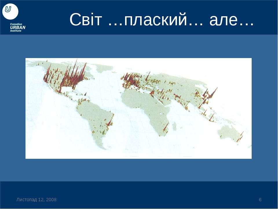 Світ …плаский… але… Листопад 12, 2008 *