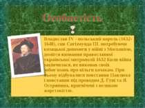 Владислав IV - польський король (1632-1648), син Сигізмунда III. потребуючи к...