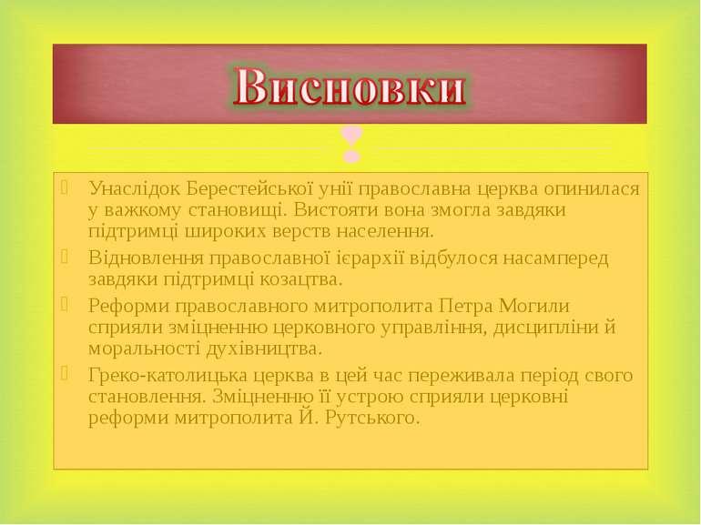 Унаслідок Берестейської унії православна церква опинилася у важкому становищі...