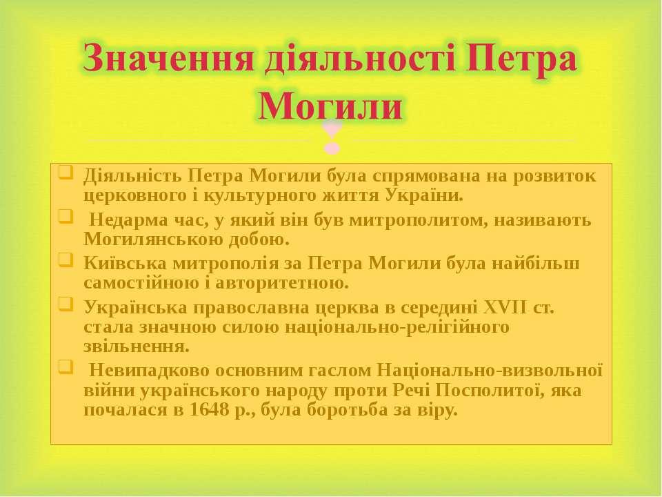 Діяльність Петра Могили була спрямована на розвиток церковного і культурного ...