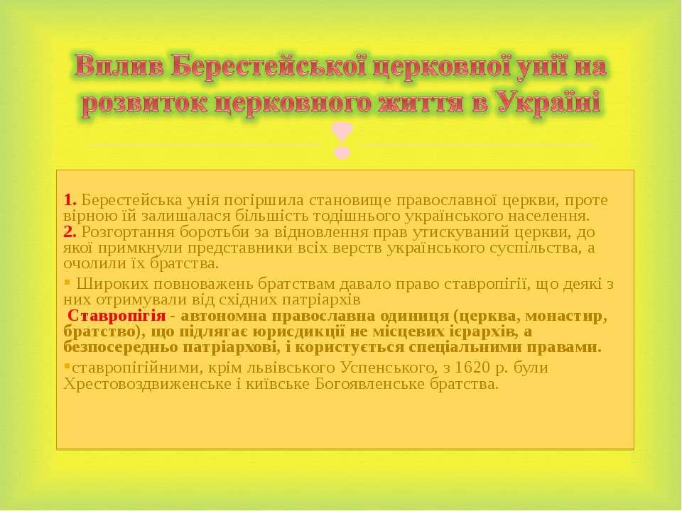 1. Берестейська унія погіршила становище православної церкви, проте вірною їй...
