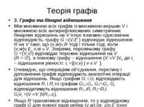 Теорія графів 3. Графи та бінарні відношення Між множиною всіх графів із множ...