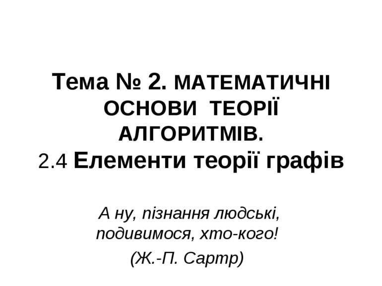 Тема № 2. МАТЕМАТИЧНІ ОСНОВИ ТЕОРІЇ АЛГОРИТМІВ. 2.4 Елементи теорії графів А ...