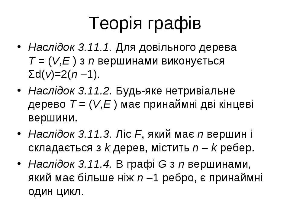 Теорія графів Наслідок 3.11.1. Для довільного дерева T=(V,E) з n вершинами...