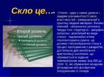 Скло це… Стекло - один з самих древніх і, завдяки різноманітності своїх власт...