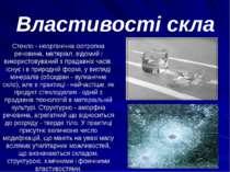 Властивості скла Стекло - неорганічна ізотропна речовина, матеріал, відомий і...