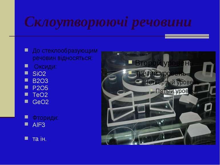 Склоутворюючі речовини До стеклообразующим речовин відносяться: Оксиди: SiO2 ...