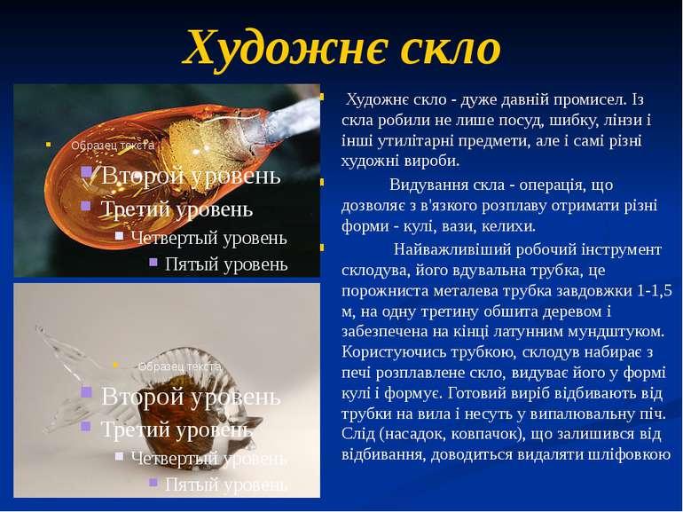 Художнє скло Художнє скло - дуже давній промисел. Із скла робили не лише посу...