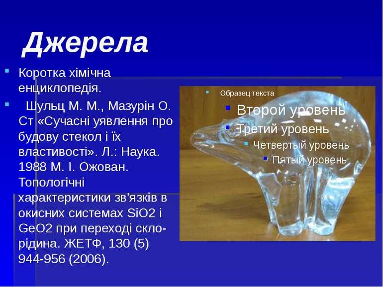 Джерела Коротка хімічна енциклопедія. Шульц М. М., Мазурін О. Ст «Сучасні уяв...