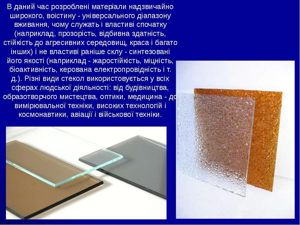 В даний час розроблені матеріали надзвичайно широкого, воістину - універсальн...