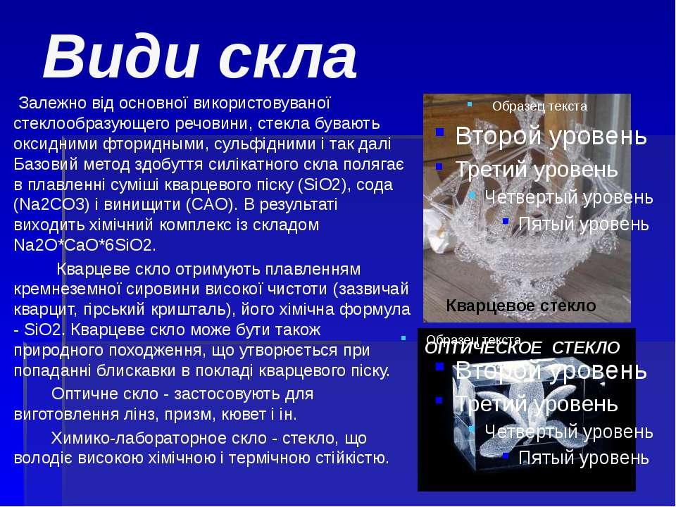 Види скла Залежно від основної використовуваної стеклообразующего речовини, с...