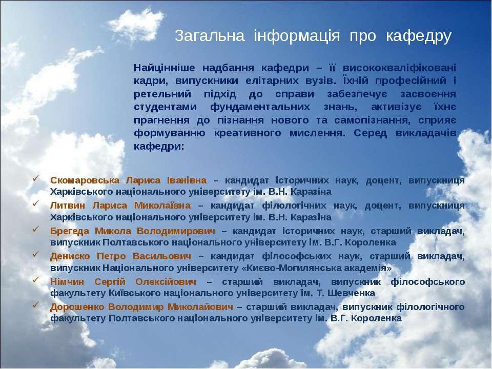 Загальна інформація про кафедру Скомаровська Лариса Іванівна – кандидат істор...