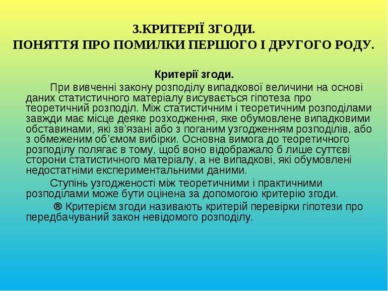 3.КРИТЕРІЇ ЗГОДИ. ПОНЯТТЯ ПРО ПОМИЛКИ ПЕРШОГО І ДРУГОГО РОДУ. Критерії згоди....
