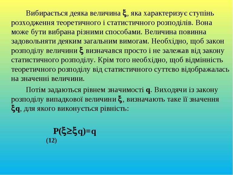 Вибирається деяка величина , яка характеризує ступінь розходження теоретичног...