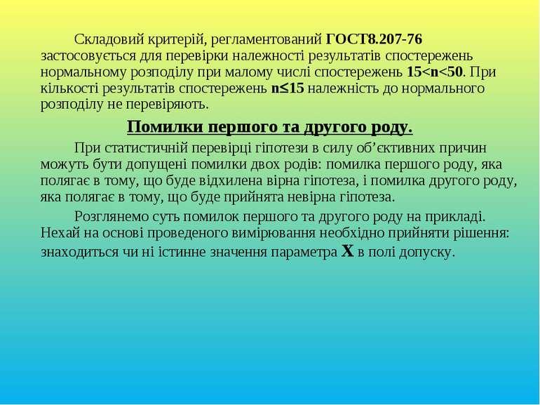 Складовий критерій, регламентований ГОСТ8.207-76 застосовується для перевірки...