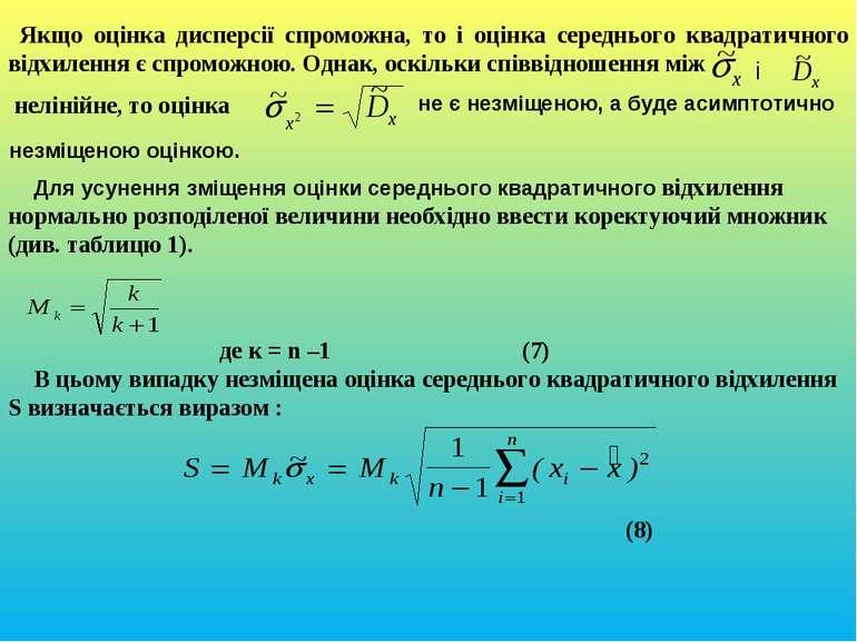 Якщо оцінка дисперсії спроможна, то і оцінка середнього квадратичного відхиле...