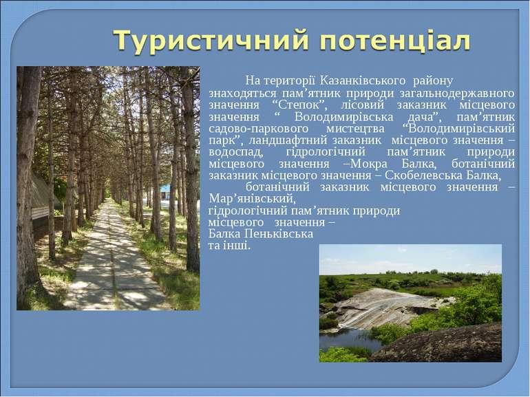 На території Казанківського району знаходяться пам'ятник природи загальнодерж...