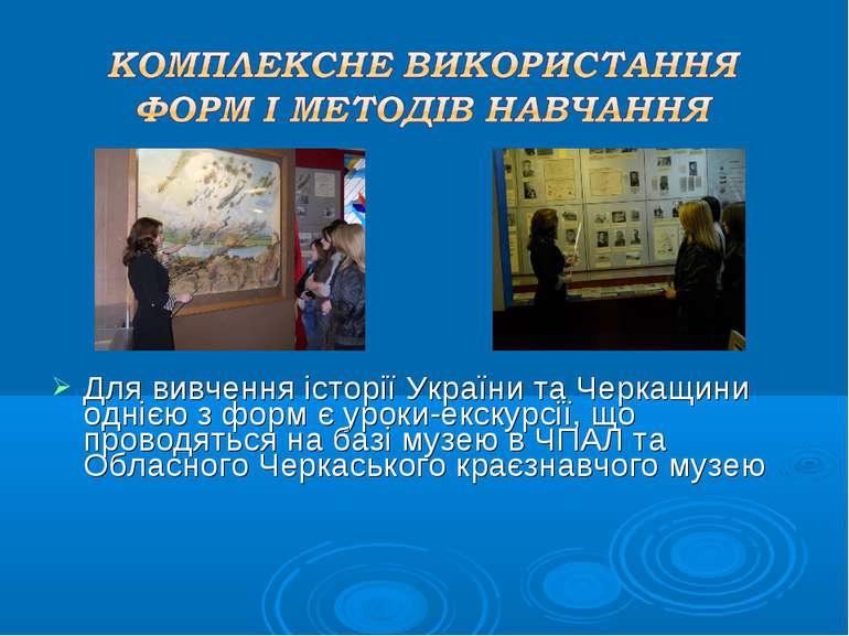 Для вивчення історії України та Черкащини однією з форм є уроки-екскурсії, що...