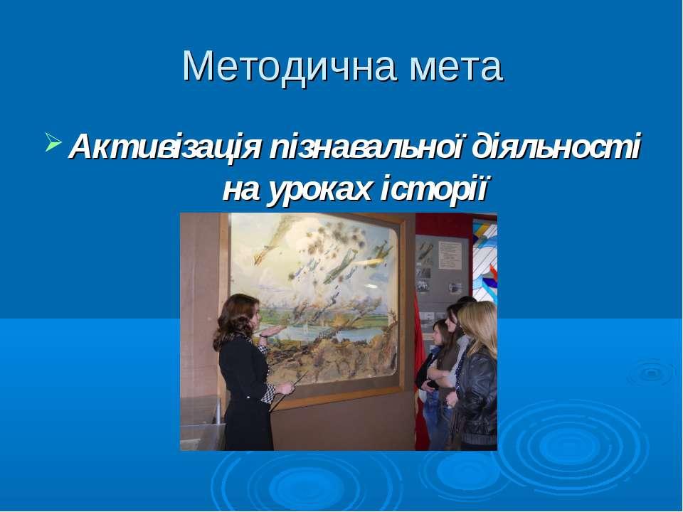 Методична мета Активізація пізнавальної діяльності на уроках історії