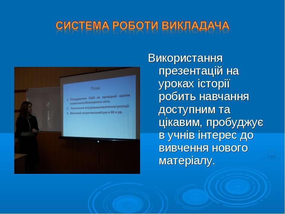 Використання презентацій на уроках історії робить навчання доступним та цікав...