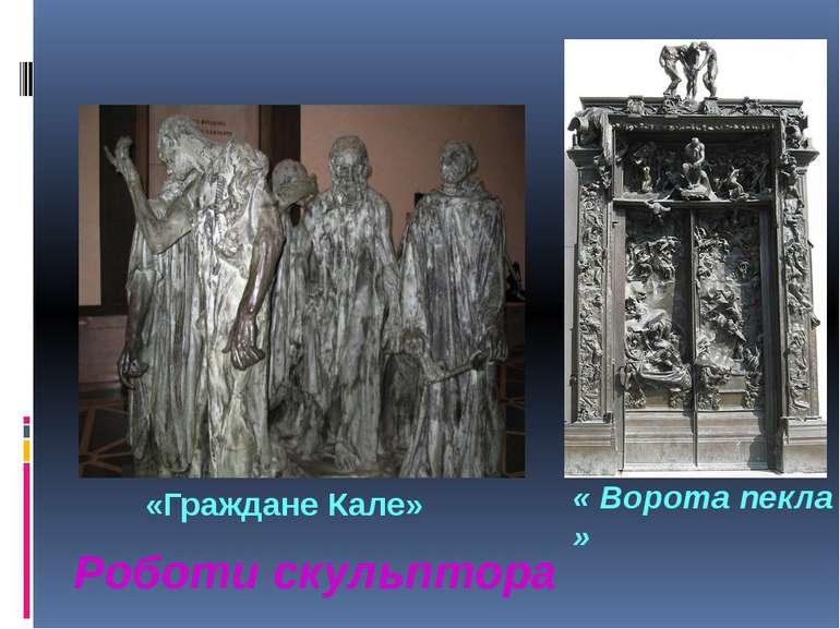 « Ворота пекла » Роботи скульптора «Граждане Кале»