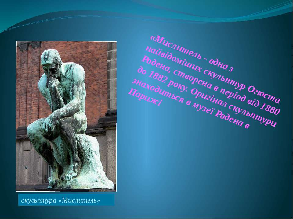 скульптура «Мислитель» «Мислитель - одна з найвідоміших скульптур Огюста Роде...