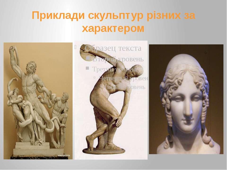 Приклади скульптур різних за характером