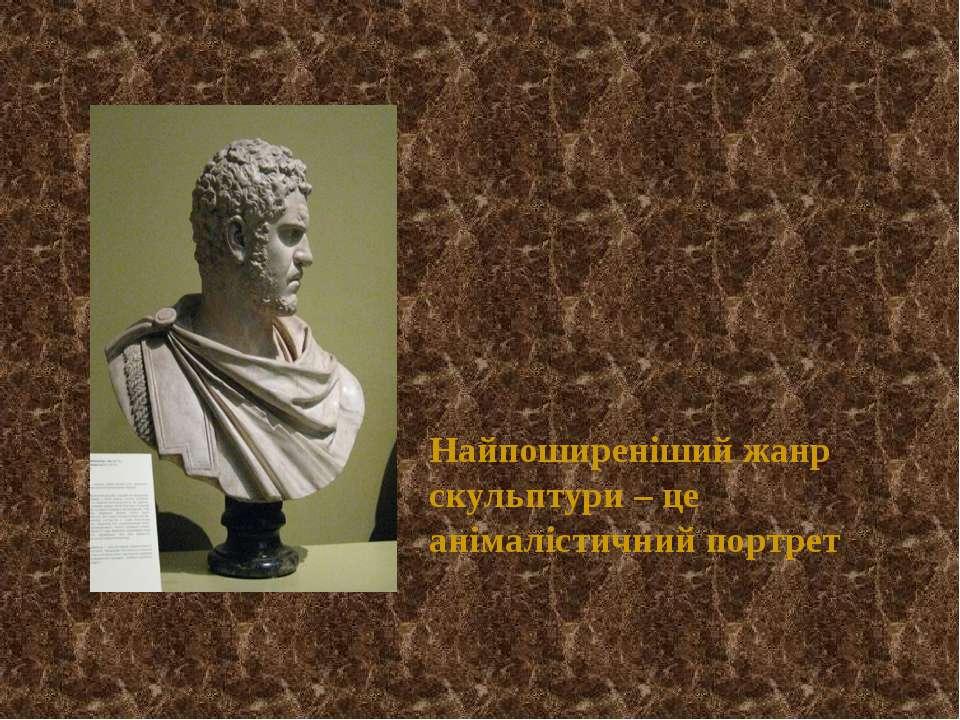 Найпоширеніший жанр скульптури – це анімалістичний портрет