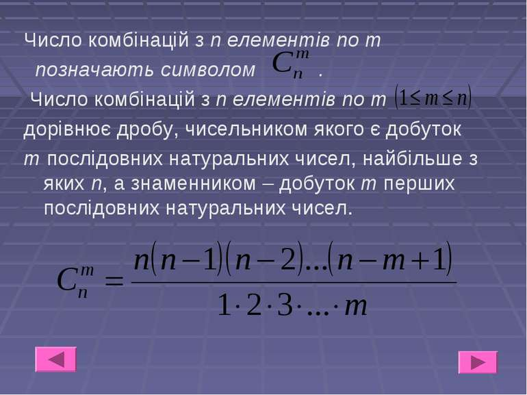 Число комбінацій з n елементів по m позначають символом . Число комбінацій з ...